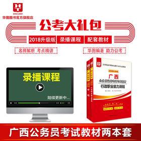 【学习包】2018 广西省公务员录用考试专用教材 行测申论 教材2本