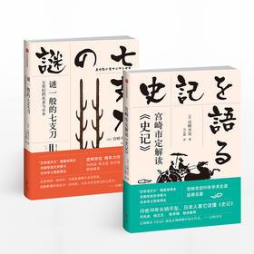 宫崎市定(套装2册):谜一般的七支刀+宫崎市定解读史记