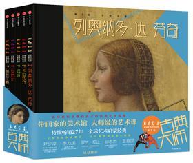 DADA全球艺术启蒙系列·第3辑·古典大师