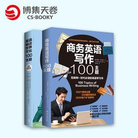 【博集天卷】 商务英语写作100主题+英语畅谈世界文化100主题 套装英语学习读物 互联网+时代,你需要的英语学习书!正版书籍