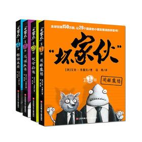 """""""坏家伙""""系列(全四册)--从未见过的爆笑漫画,幽默中的大智慧"""