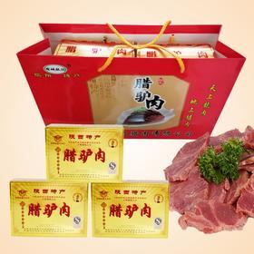 凤翔腊驴肉2盒手提袋礼盒79.9元包邮