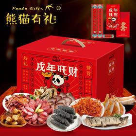 熊猫有礼 戌年旺财礼盒 狗年旺财好礼(10件装+对联+6红包)