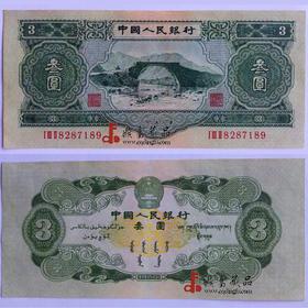 第二套人民币三元纸币【收藏品  金银币  钱币  纪念品  礼品  熊猫币  生肖  狗年礼物  艺术】