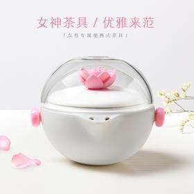 女神专属创意茶杯  便携式茶具