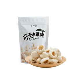 冻干荔枝 30克 蜜味荔枝 清甜脆爽