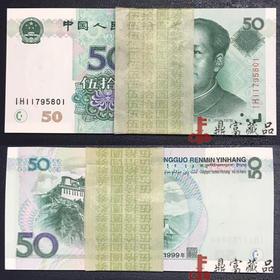 99版50元整刀(百连号)【收藏品  金银币  钱币  纪念品  礼品  熊猫币  生肖  狗年礼物  艺术】