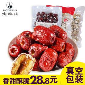 【宝珠山 香酥芝麻脆枣250g*3袋 】无核新疆红枣灰枣嘎嘣脆干枣子