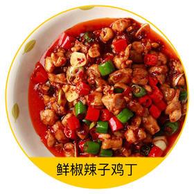 鲜椒辣子鸡丁 | 选用泰森里脊肉切丁,与小条红椒绿椒一同爆炒,川香味足的一道菜肴