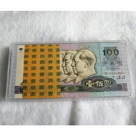 第四套人民币90版100元整刀(百连号)【收藏品  金银币  钱币  纪念品  礼品  熊猫币  生肖  狗年礼物  艺术】