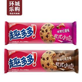 亿滋趣多多软式小点曲奇饼干(软萌巧克力味/很赞红提味)80g