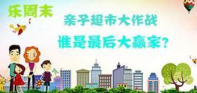 【1月13日】亲子超市大作战 ,谁是最后大赢家(亲子团)