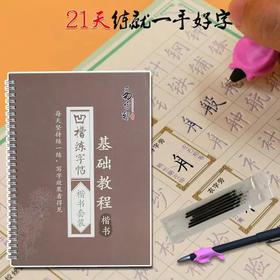 【练字神器,成人儿童通用】双礼盒共8本,送褪色笔芯,可循环书写,21天变书法家