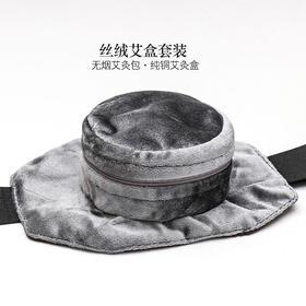 不二和贯 丝绒随身艾灸套装(纯铜艾灸盒 艾柱温灸器 受热均匀 温感可调)