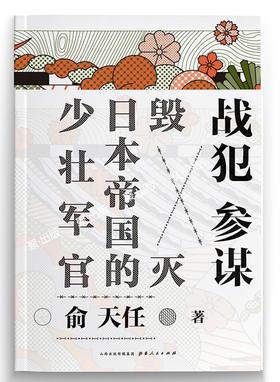 【聚·出版精选】《战犯参谋》新版 大象公会推荐