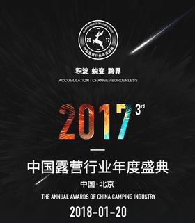 2017中国露营行业年度盛典报名登记
