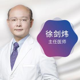 预约:徐剑炜(主任医师)