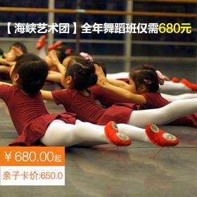 【海峡艺术团】全年舞蹈班开课啦!原价2680,现价仅需680元!