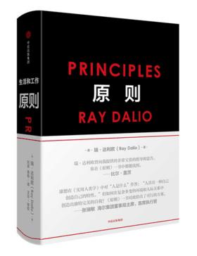 原则 principles
