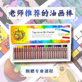 【绘画工具·油画棒课程配套画笔】闲画部落25色Top-level 特级油画棒专业蜡笔画笔