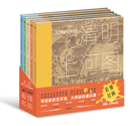 墨·中国艺术启蒙系列:看懂名画(全5册)
