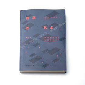《群居的艺术》辉格签名版&资深读者群入群资质