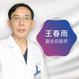 预约:王春雨 (副主任医师)