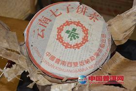 99年干仓簡雲青饼【傣文7542】老生茶