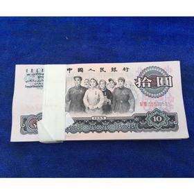 第三套人民币10元二罗马整刀(百连号)【收藏品  金银币  钱币  纪念品  礼品  熊猫币  生肖  狗年礼物  艺术】