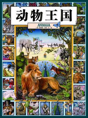 《动物王国》 绘本阅读 启蒙教育 英语学习书 少儿百科图书 学生课外书科普书籍 现代教育出版社 百科益智
