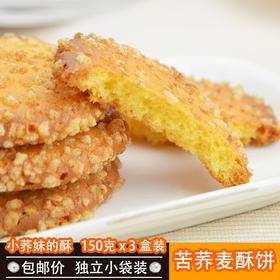 大凉山苦荞麦酥饼  荞麦饼 传统糕点 小荞妹的酥3盒装/5盒装包邮