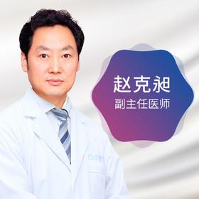 预约:赵克昶(副主任医师)