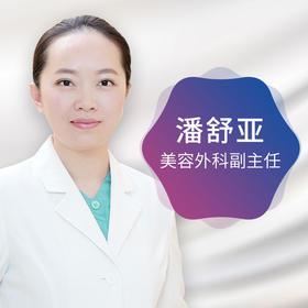 预约:潘舒亚(美容外科副主任)