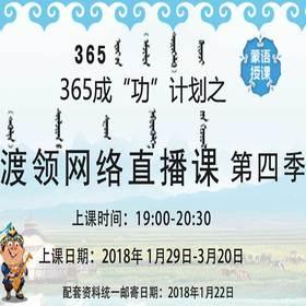 """""""渡领"""" — 2018内蒙古省考蒙语4期课程"""