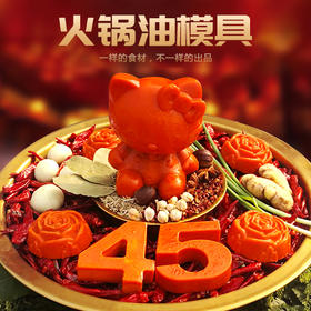 火锅油模具02火锅也创意 不一样的火锅店火锅油模具【食品级模具】-ZH