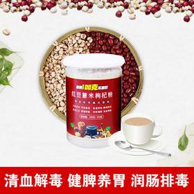 [优选]红豆薏米枸杞粉,祛除湿气食补首选,精选原材料,99元/瓶(600g)  买二瓶送一瓶