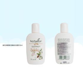 赫贝弗旅行套装(洗发水+护发素)