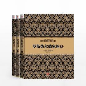 尼尔·弗格森经典系列:罗斯柴尔德家族(上中下)(套装共3册)