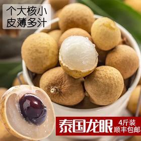 【进口水果】泰国新鲜龙眼 桂圆 当季时令 热带水果 非常甜!品质一等一的棒!全国包邮