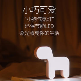 【预售】素乐solove狗年汪汪小夜灯创意可爱小狗灯充电定时氛围灯新年礼物