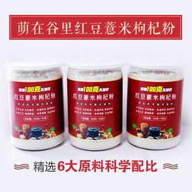 [优选]红豆薏米枸杞粉,精选原材料,去湿气食补首选!买二送一