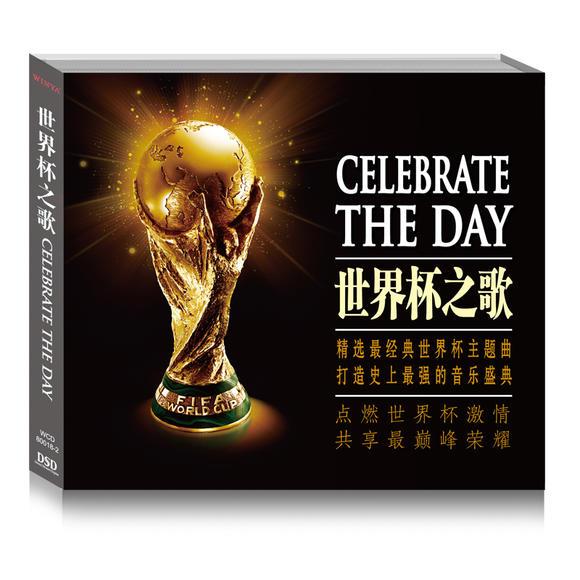世界杯之歌(DSD CD)文雅唱片 国足cd 中国足