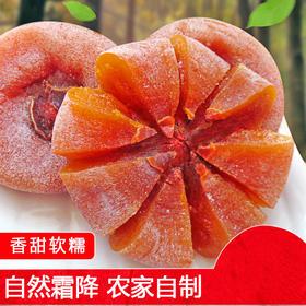 特级白霜陕西富平圆柿饼500g袋