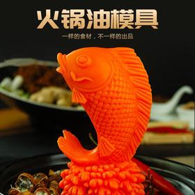 火锅油模具01 火锅也创意 不一样的火锅店火锅油模具【食品级模具】-ZH