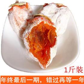 【美货】陕西特产富平柿饼霜降干柿子饼 农家自制500g