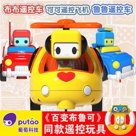 百变布鲁可遥控车玩具