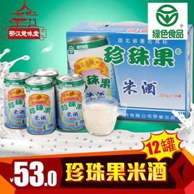 楚味堂珍珠果米酒330gx12罐易拉罐礼提