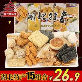 金凌孝感麻糖糕点15组合450g麻花麻酥糖姜糖京果湖北特产礼盒