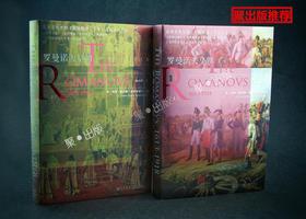 (现货发售)甲骨文丛书·罗曼诺夫皇朝:1613~1918(套装全2册)