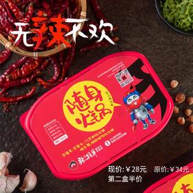 【论坛优选】辣将军随身火锅,第二盒半价